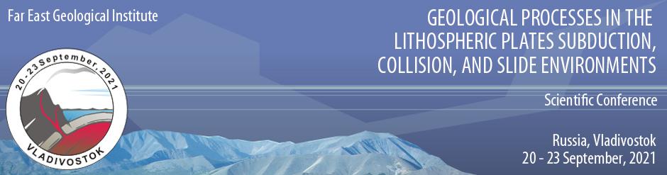 Геологические процессы в обстановках субдукции, коллизии и скольжения литосферных плит - 2020